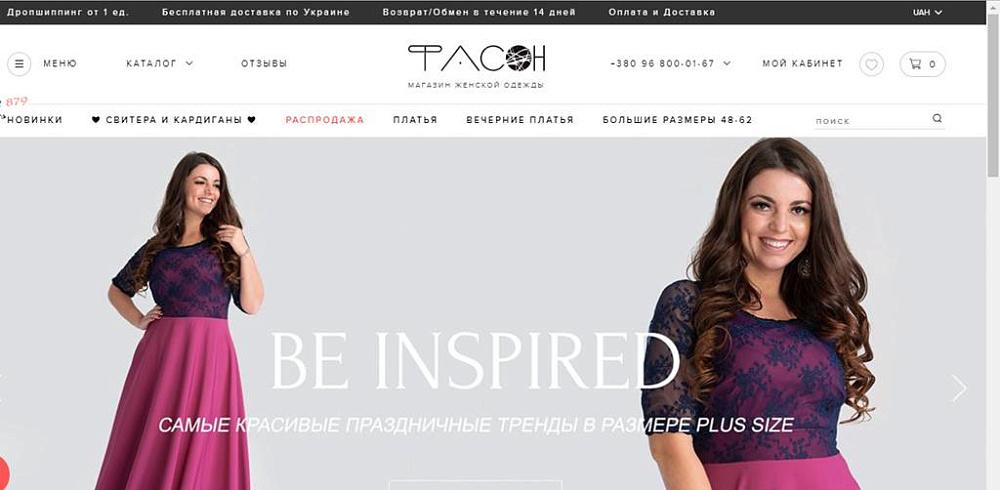 Інтернет-магазин жіночого одягу